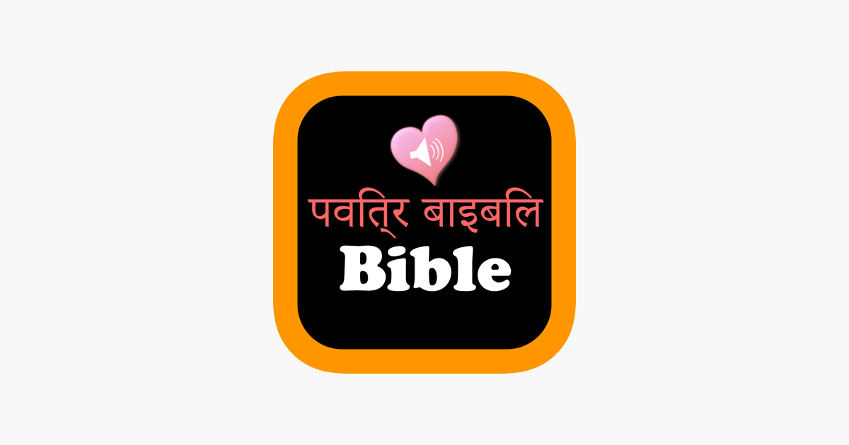 Hindi-English Bilingual Indian Audio Holy Bible on the App Store
