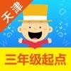 掌上新标准天津教育版(三年级起点)