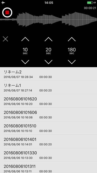 あとからボイスレコーダー〜過去音声録音アプリのスクリーンショット3
