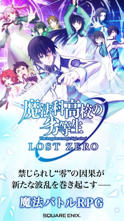 魔法科高校の劣等生 LOST ZERO