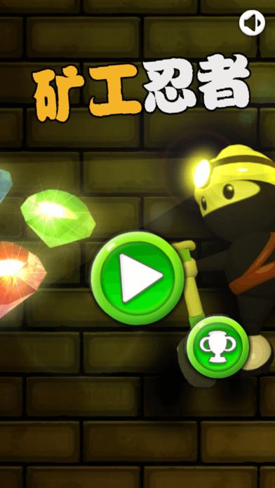 矿工忍者-好玩的宝石收集游戏 screenshot one