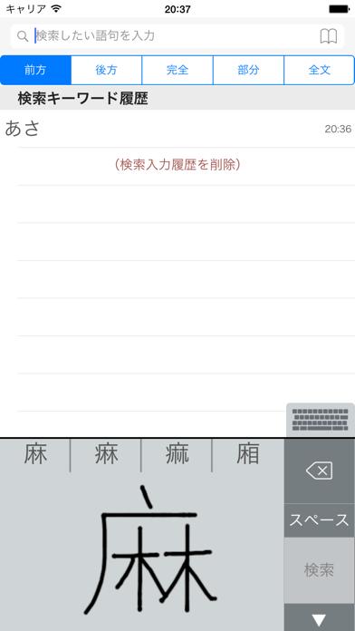 大修館 全訳古語辞典のおすすめ画像4