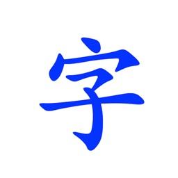 字体助手-系统网络字体预览管家