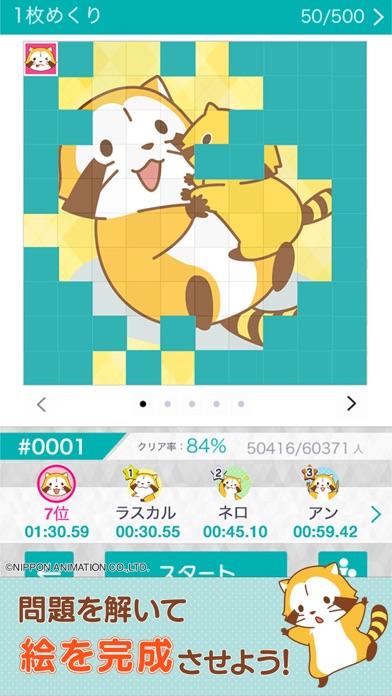 あらいぐまラスカル ソリティア【公式アプリ】 ScreenShot1