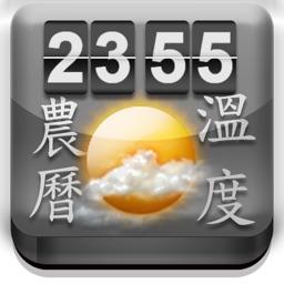 多功能農曆天氣鬧鐘