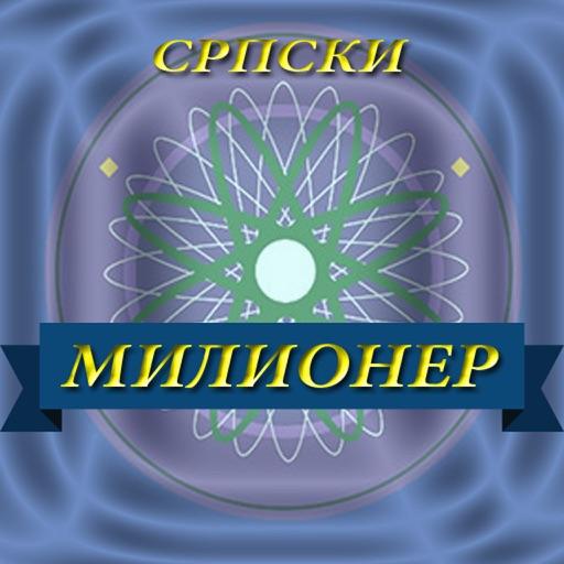 Милионер - игра (Српски) - Milioner (Srpski)