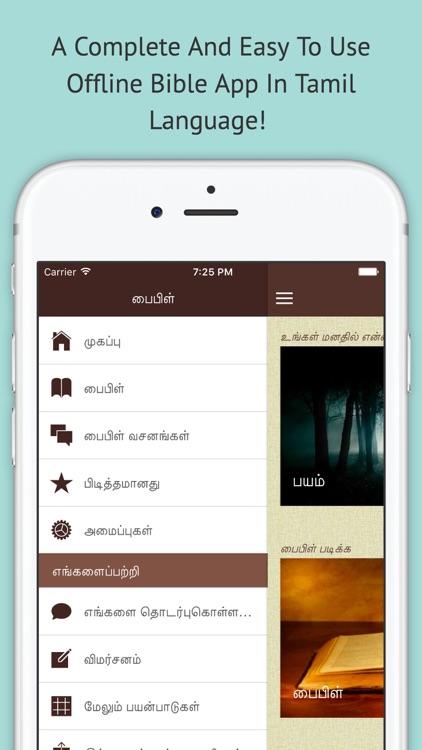 Tamil Bible - Offline - BibleApp4All screenshot-4