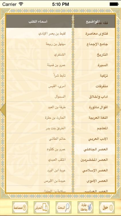 المرجع الأكبر للتراث الإسلامي