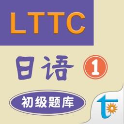 LTTC日语初级题库 1