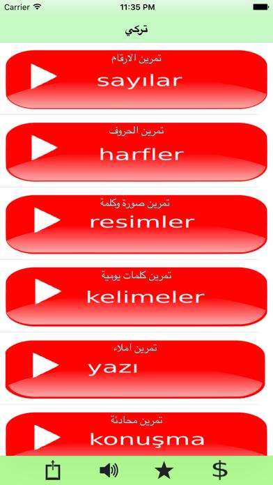 Turki تركي screenshot one