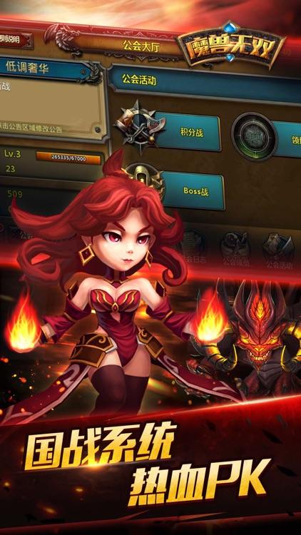 魔兽无双-暗黑刀塔联盟大作战 screenshot-3