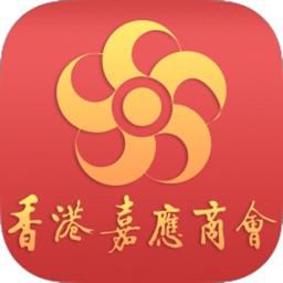 香港嘉應商會