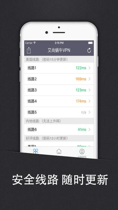 艾尚蜗牛VPN - 永久免费的国际直通车软件のおすすめ画像3