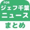 ブログまとめニュース速報 for ジェフユナイテッド千葉(ジェフ千葉)