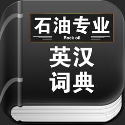 石油专业英汉词典