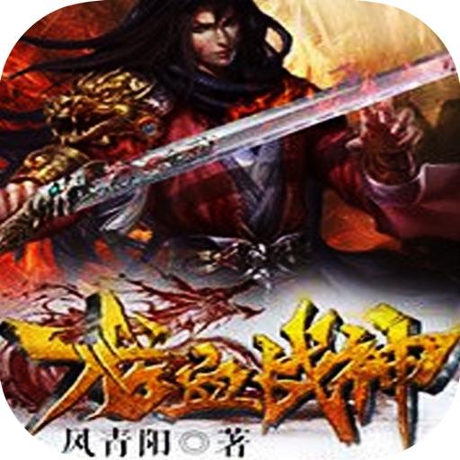 龙血战神:风青阳著奇幻网游竞技类小说