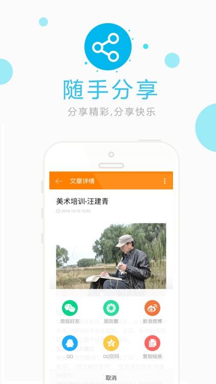 江源未来 screenshot-1