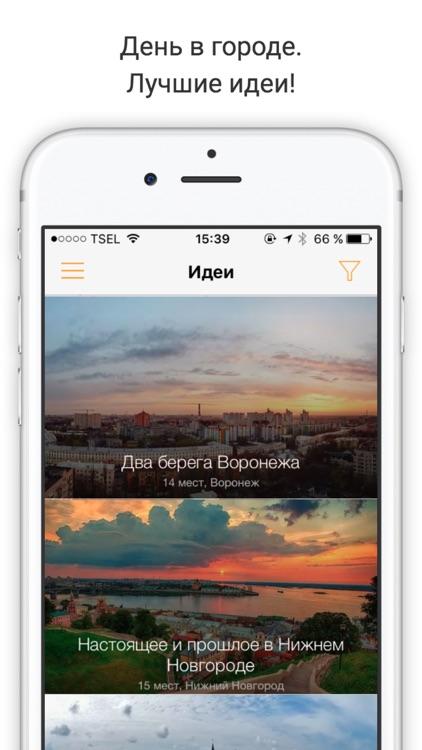 iknow.travel - путеводители и офлайн карты