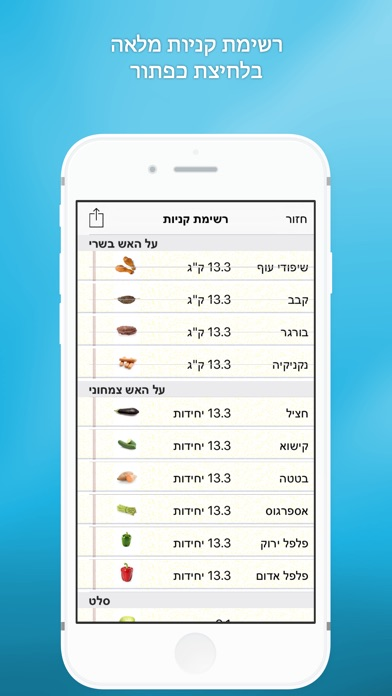 מנגליסט Screenshot 2