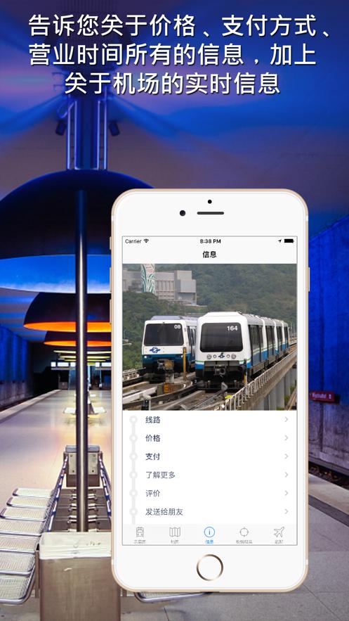吉隆坡地铁导游 App 截图