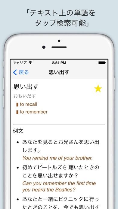 語語ナビ 和英 <> 英和 辞書 Lite オフライン対応! ScreenShot1