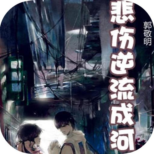 「悲伤逆流成河」畅销青春爱情小说