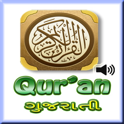 Quran in Gujarati - (Audio)