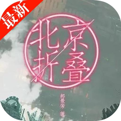 北京折叠:郝景芳著现实主义科幻小说
