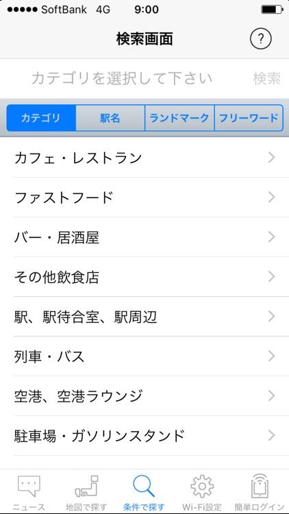 ソフトバンクWi-Fiスポット screenshot-4