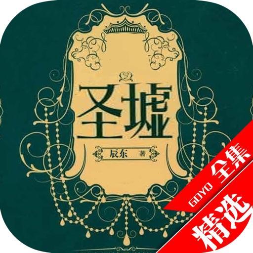 圣墟:辰东新书最新章节免费阅读