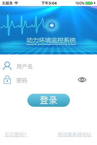 动力环境监控系统 screenshot 2