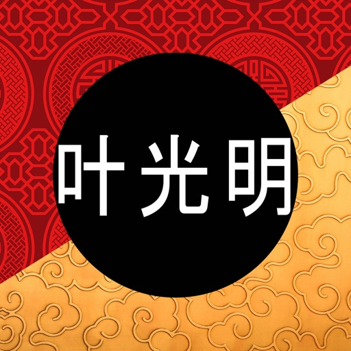 Ye Guang Ming 叶光明