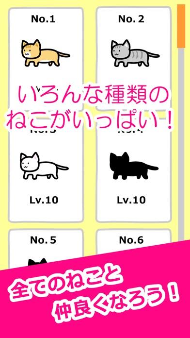 ねことあそぶ - 癒しのにゃんこゲーム紹介画像4