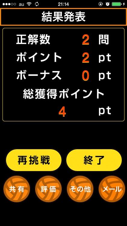 The Quiz for Haikyu!! screenshot-4