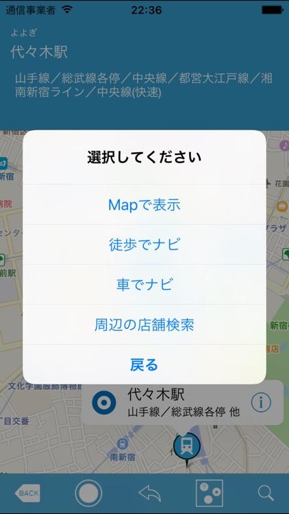 乗換案内アシスト screenshot-4