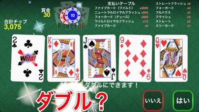 Poker 88 - デュースワイルド ScreenShot3