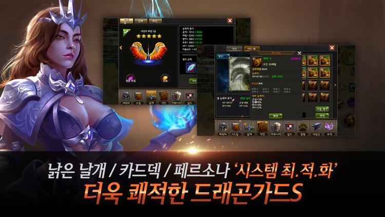 드래곤가드S for Kakao screenshot-3