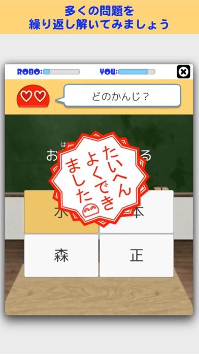 漢字ドリルロボスクリーンショット2
