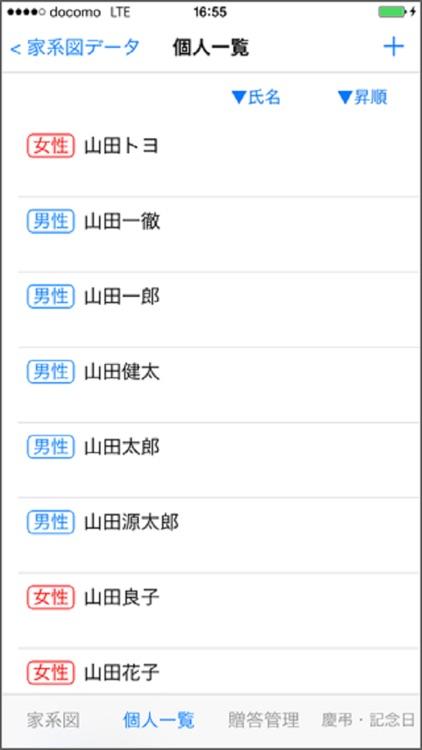 親戚まっぷ8 screenshot-3