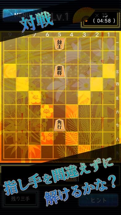 詰め将棋LV99(一手詰め)〜どんどん強くなる将棋ゲーム!!スクリーンショット3