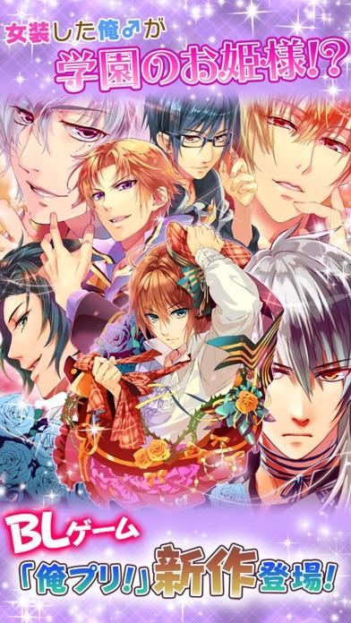 BLイケメン学園◆俺プリ×Cross!女性向け・恋愛ゲームスクリーンショット1