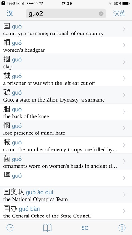 CJKI Chinese-English Dict. screenshot-0