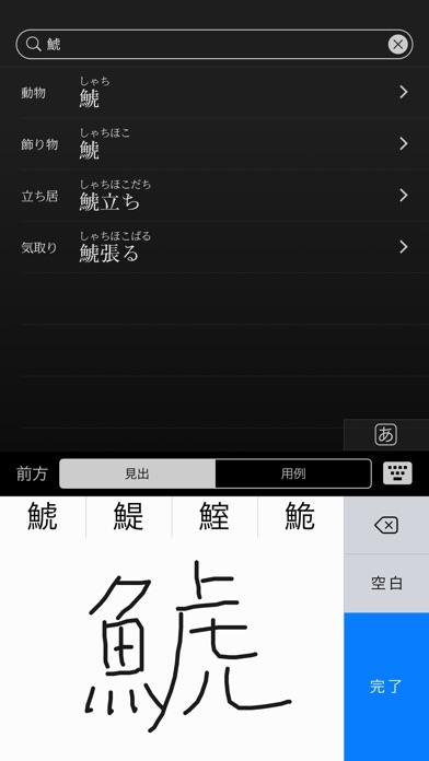 角川類語新辞典 ScreenShot4
