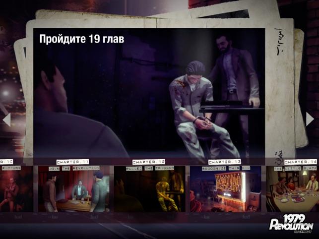 1979 Revolution: кинематографическое приключение Screenshot
