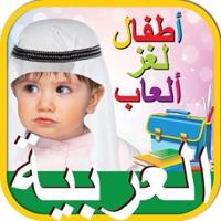 Codes for Kids Arabic iq Games أطفال ذكاء التعليمية العربية Hack