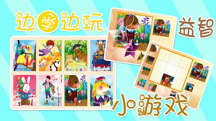 宝宝学汉字大巴士2 screenshot-4