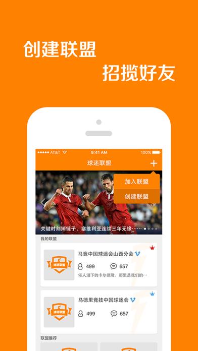球迷联盟 - 球迷服务社交平台 screenshot four