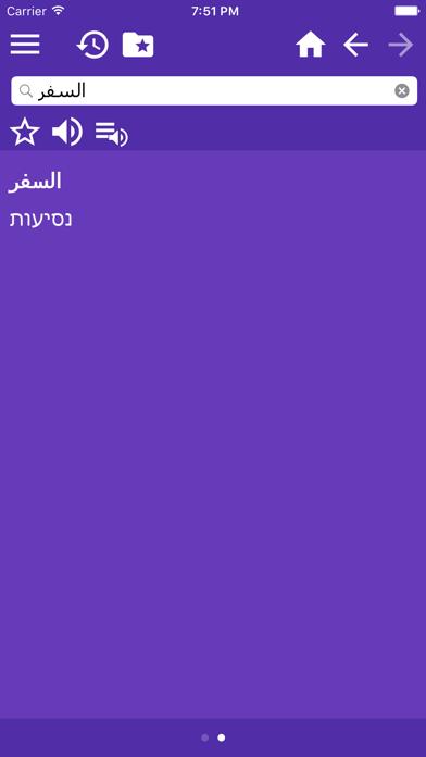 点击获取قاموس عربي-عبري - מילון ערבית-עברית