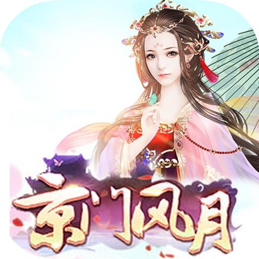 京门风月:经典古风女星穿越小说