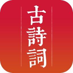 古诗词大全-优秀中华文化古诗词朗诵